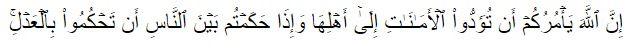 Al-Wadiah Yad-Dhamanah